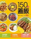 (二手書)150 種蓋飯