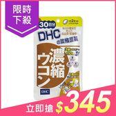 DHC 濃縮薑黃(30日份)【小三美日】原價$383