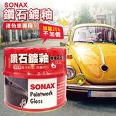 SONAX 鑽石鍍釉-淺色車500ml 抗氧化.抗UV.防酸雨【亞克】