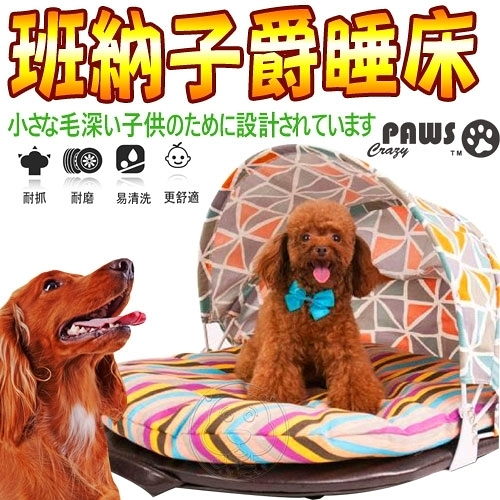 【培菓寵物48H出貨】CrazyPaws瘋狂爪子》Banner班納子爵寵物睡床/帳篷