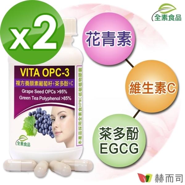 【赫而司】VITA OPC-3養顏素葡萄籽複方(60顆x2罐)全素食膠囊(含前花青素+兒茶素EGCG+維生素C)