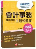 會計事務(人工記帳、資訊)丙級術科技能檢定主題式題庫