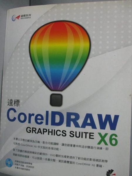 【書寶二手書T7/電腦_YCN】達標Corel DRAW…X6_薛清志_附光碟