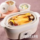 220V燉盅陶瓷隔水電燉鍋bb煲大容量嬰兒寶寶全自動家用煲湯粥 FR11397『俏美人大尺碼』