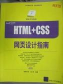 【書寶二手書T1/網路_WDX】HTML+CSS網頁設計指南(配光盤)(網站開發指南)_趙輝