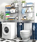 不銹鋼浴室衛生間置物架壁掛收納廁所洗手間洗衣機馬桶架子落地式【快速出貨】 YXS