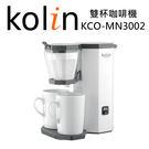 Kolin歌林 雙杯咖啡機 KCO-MN...