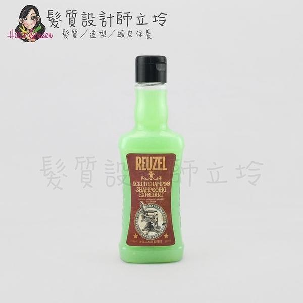 立坽『洗髮精』志旭國際公司貨 Reuzel豬油 脫油去角質保濕髮浴350ml IS07 IH12 IS02 IS08