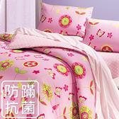 床包被套組/防蹣抗菌-單人薄被套床包組/粉紅花園/美國棉授權品牌[鴻宇]台灣製1831