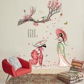 4個裝 古典自粘中國風典雅客廳壁紙臥室背景墻裝飾墻貼紙貼畫【步行者戶外生活館】