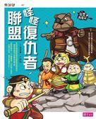 (二手書)奇想西遊記(2):怪怪復仇者聯盟