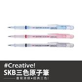 【全館批發價!免運+折扣】SKB SB-1000 0.5 一支入 原子筆 中性筆【BN00916】