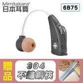 【日本耳寶】電池式耳掛型助聽器 6B75 晶鑽黑,贈品:304不鏽鋼筷x1
