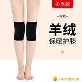 護膝保暖女士美觀無痕膝蓋羊絨關節保護套運動男冬季內穿防寒護腿【小橘子】