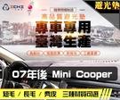 【短毛】07年後 Mini Cooper 避光墊 / 台灣製、工廠直營 / mini避光墊 mini 避光墊 mini 短毛 儀表墊