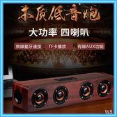 【現貨秒發】木質音響 W8藍牙音響 12W大功率 電量顯示 低音炮 FM 來電語音提示 無線藍牙音箱