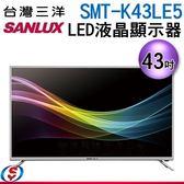 【信源】43吋【SANLUX台灣三洋LED背光液晶顯示器+視訊盒】SMT-K43LE5