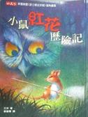 【書寶二手書T6/一般小說_LFV】小鼠紅花歷險記_艾非