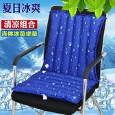 冰墊坐墊辦公椅墊水墊組合一體墊汽車學生夏季消暑降溫冰袋冰涼墊 YXS 【快速出貨】