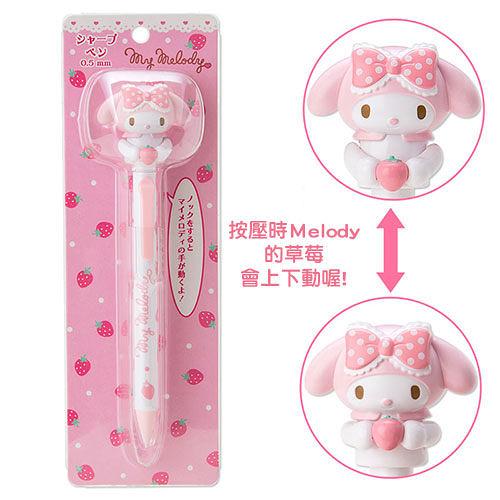【震撼精品百貨】My Melody 美樂蒂~美樂蒂抱抱草莓動動造型自動鉛筆