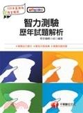 二手書博民逛書店 《智力測驗歷年試題解析》 R2Y ISBN:9862611871│軍職編輯小
