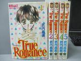 【書寶二手書T2/漫畫書_NOO】True Romance_1~5集合售_武內昌美