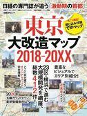 東京大改造地圖2018~20XX