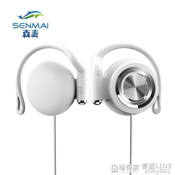 掛耳式運動跑步電腦手機線控耳麥頭戴耳掛式耳機不傷耳 極有家