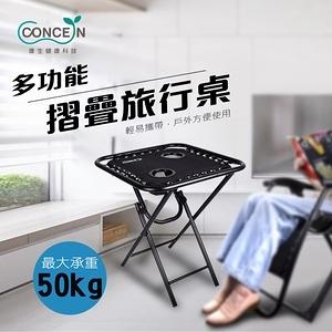 【Concern 康生】多功能摺疊旅行桌