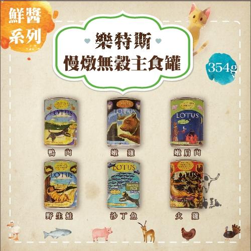 LOTUS樂特斯〔慢燉無穀主食罐,6種口味,354g〕 產地:加拿大(單罐)