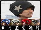 【五角星星套頭帽】韓國火爆款五角星星帽/...