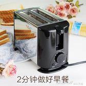220v  烤面包機家用早餐吐司機2片迷你全自動多士爐igo    蜜拉貝爾