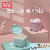 嬰兒奶粉盒大容量便攜式外出分裝格米粉盒子輔食密封防潮罐【風鈴之家】