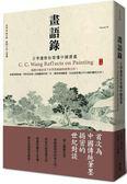 (二手書)畫語錄:王季遷教你看懂中國書畫