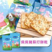 【即期3/26&4/3可接受再下單】台灣 上友 佩佩豬蘇打餅乾 (香草岩鹽/蕎麥紫菜) 90g 餅乾 隨手包