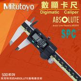 (現貨供應)《可開發票》卡尺-日本Mitutoyo日本三豐數顯卡尺0-150-200-300MM