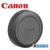 【免運費】Canon  Lens Dust Cap RF 原廠鏡頭後蓋 RF (適用EOS R 鏡頭) 台灣佳能公司貨