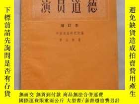 二手書博民逛書店演員道德(增訂本罕見58年1版1印僅3500冊)Y7688 羅合