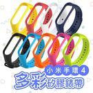 小米手環4 炫彩 腕帶 替換帶 錶帶 測心律 運動 腕帶 矽膠 果凍套 手環