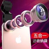 廣角鏡頭 手機鏡頭廣角微距魚眼長焦通用高清專業攝像頭拍照瘦臉蘋果x 蘇荷精品女裝