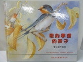 【書寶二手書T3/少年童書_DIN】飛向夢想的夢子; 等待夢想的雀鳥_Louis Espinassous, Claudine Routiaux[作]