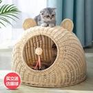 貓窩四季通用半封閉式貓咪寵物窩透氣可水洗手工藤編編制夏季涼窩 端午節特惠