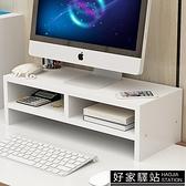 護頸液晶屏底座臺式電腦顯示器增高架辦公室鍵盤桌面收納盒置物架