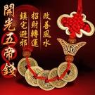 【南紡購物中心】林真邑 (買1送1)招財純銅錢五帝錢中國結吊飾
