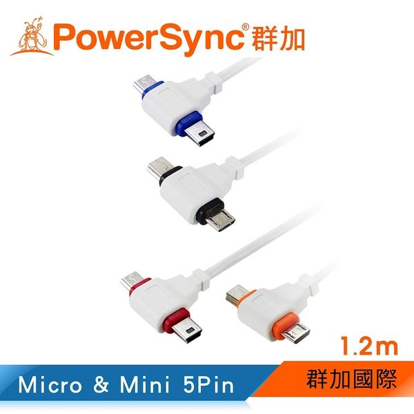 群加 Powersync Micro USB+Mini 5Pin 兩用 To USB 2.0 AM 480Mbps 安卓手機/平板傳輸充電線 / 1.2M 紅邊(USB2-GRMIB5122)