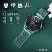 適用華為手錶GT2/GT2E錶帶GT1通用舒適透氣尼龍watch2 pro錶帶榮耀 雙十一全館免運