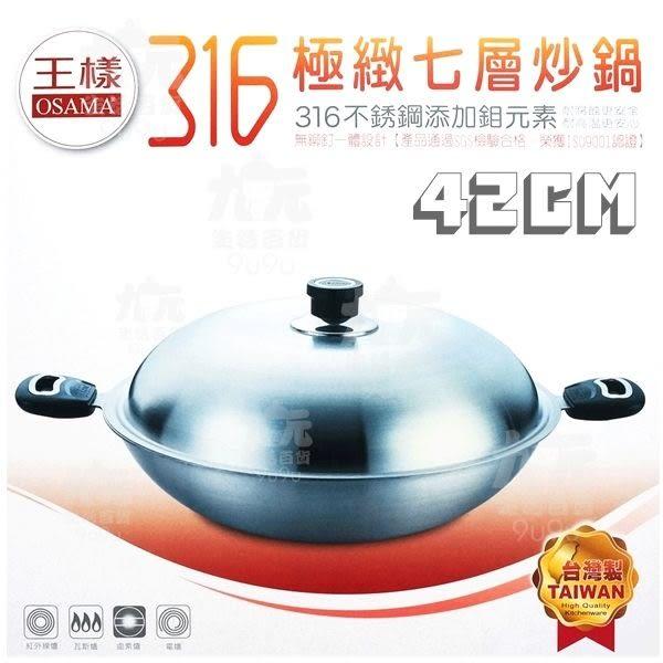 【九元生活百貨】王樣 316極緻七層炒鍋/42cm #316不鏽鋼 雙耳鍋 不沾鍋