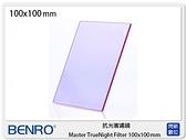 Benro 百諾 抗光害濾鏡 Master TrueNight Filter 100x100mm