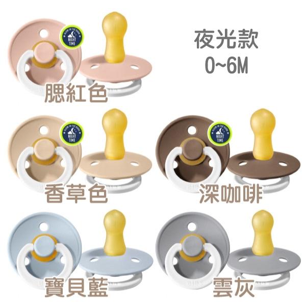 美國 Mushie 鈴鐺矽膠奶嘴收納盒+0~6mBIBS奶嘴組合(顏色任搭)