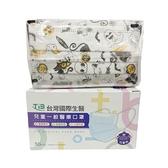 【2004289】現貨(台灣國際生醫) 兒童 醫療口罩 平面 (50入/盒) (萬聖節兒童款) (台灣製)